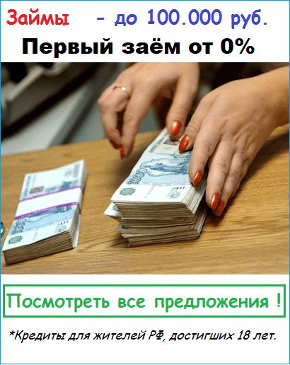 займы и кредиты в РФ