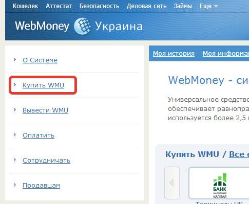 Как перевести деньги с приват24 в вебмани