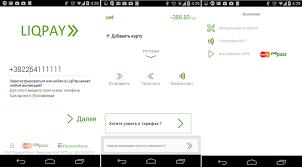 Приложение LiqPay от ПриватБанка