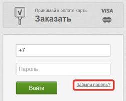 Приват 24 логин пароль