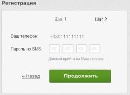 Введите полученный пароль для подтверждения
